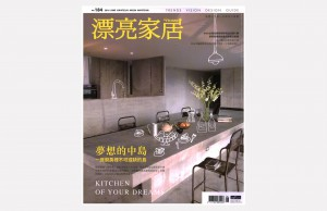 Cover My Home Magazine 2-1